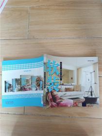 家装故事汇:软装耳目一新的小动作
