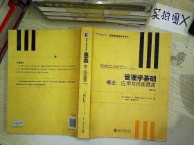 管理學基礎:概念、應用與技能提高(第二版)  ,