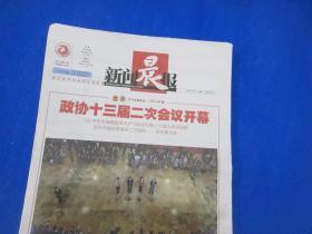 新闻晨报/2019年3月4日 头条:政协十三届二次会议开幕