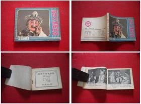 《群侠大破铜网阵》,中国戏剧1984.3一版一印9品,933号,电影连环画