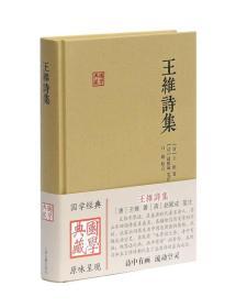 王维诗集(精)国学典藏(定价52元)