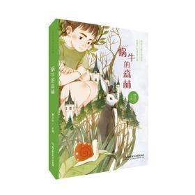 9787568255776-dy-曹文轩给孩子的阅读计划.全六册.