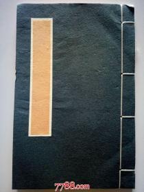 宣纸线装空白册 (12*20cm)