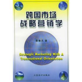 跨国市场战略营销学