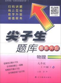 2016秋尖子生题库--九年级物理全(R版)(人教版)