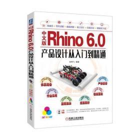 中文版Rhino6.0产品设计从入门到精通(全彩版) 孙燕飞 机械工业 2018-10-01 9787111606314
