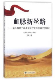 血脉新丝路:第八期第二批北京医疗卫生援疆工作侧记