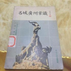 名城广州常识