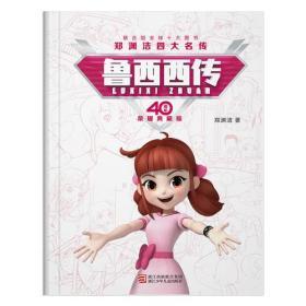 鲁西西传-郑渊洁四大名传-40周年荣耀典藏版