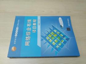 网络综合布线项目教程