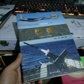 导弹/武器装备百科典藏