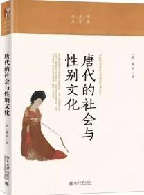 唐代的社会与性别文化