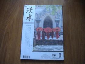 读者月刊 2014年 第5期(总第17期)【未拆封】