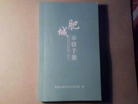 肥城市情手册2017  首次出版  仅印1500册