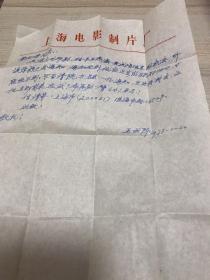 音乐类收藏:作曲家王云阶信札一通一页