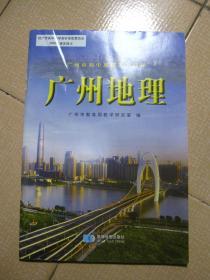 广州地理:广州市初中地理乡土教材