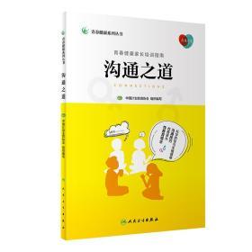 芳华安康系列丛书:沟通之道(培训教材)