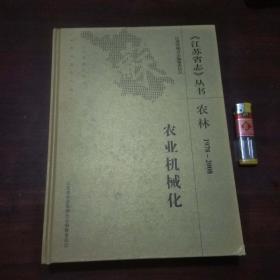 江苏省志丛书(农林志)(1978-2008)(农业机械化)