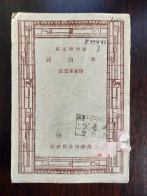 李白诗(新中学文库)1947年四版