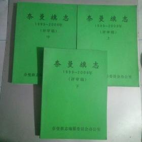 奈曼旗志(评审稿)1999-2008。上中下,共三本。