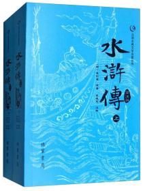 众阅古典文学:水浒传(上下册)