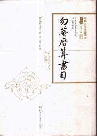 中国科技典籍选刊 第一辑 勿庵历算书目