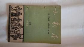 小剧本1959年24期(2--4)(快递发货)