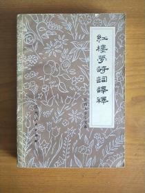 红楼梦诗词译释
