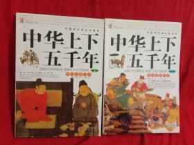 中华上下五千年:第2卷(彩色图文版)——中国学生成长必读书