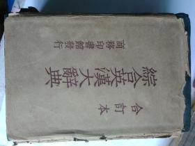综合英汉大辞典 合订本