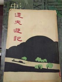 新文学珍本 民国廿五年三月文艺创造社初版1印 文艺创造丛书之一 郁达夫著《达夫游记》仅印2000册