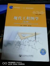二手正版包邮 现代工程图学(第4版)杨裕根 9787563550883
