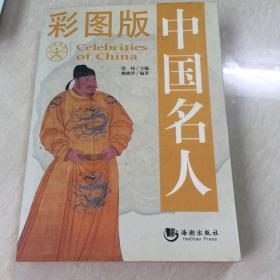 中国名人(彩图版)