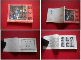 《包公碑》,中国戏剧1984.6一版一印9品,926号,电影连环画