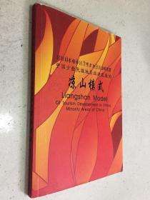 中国少数民族地区旅游发展的凉山模式.