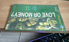 爱情与金钱 书虫·牛津英汉对照读物 外语教学与研究出版社