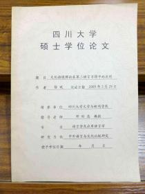 文化语境理论在第二语言习得中的应用(四川大学硕士学位论文)