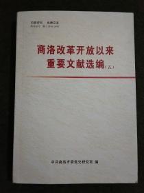 商洛改革开放以来重要文献选编(五)