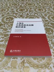 上海市公务员依法治国知识读本