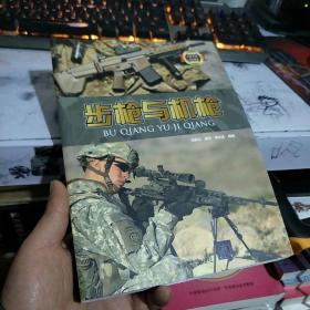 步枪与机枪/武器装备百科典藏
