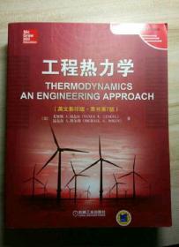工程热力学(英文影印版 原书第7版)