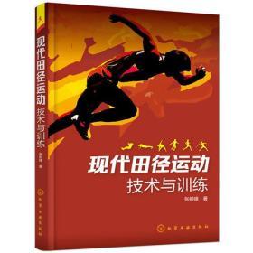 现代田径运动技术与训练9787122329196(128-6-3)