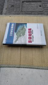2015版 江苏省沿海海域 影像地图集