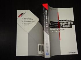 《理解和管理公共组织》(第2版)