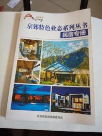 京郊特色业态系列丛书 民宿专册。(架上)