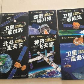 中国航天科普启蒙翻翻书 北斗走天下(全彩)