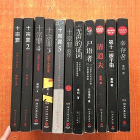 中国十大凶杀案【十宗罪】 前传+1-5(全6册)+法医秦明(5本)【11本合售】