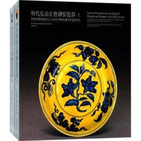 明代弘治正德御窑瓷器:景德镇御窑遗址出土与故宫博物院藏传世瓷器对比 (全二册)