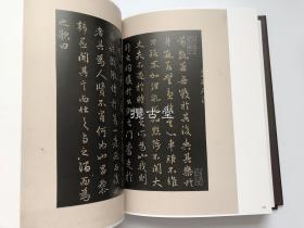 【补图E,勿拍】中国法帖全集 18册全 湖北美术出版社 2002年绝版书   仅剩一套