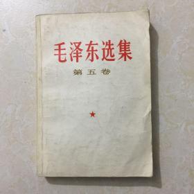 毛泽东选集·第五卷